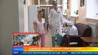 """В Обнинске """"срезали"""" законные ставки под видом повышения зарплаты"""