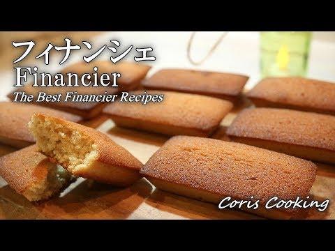 フィナンシェの作り方・レシピ(フリアン) Financier recipes(Friands)|Coris cooking