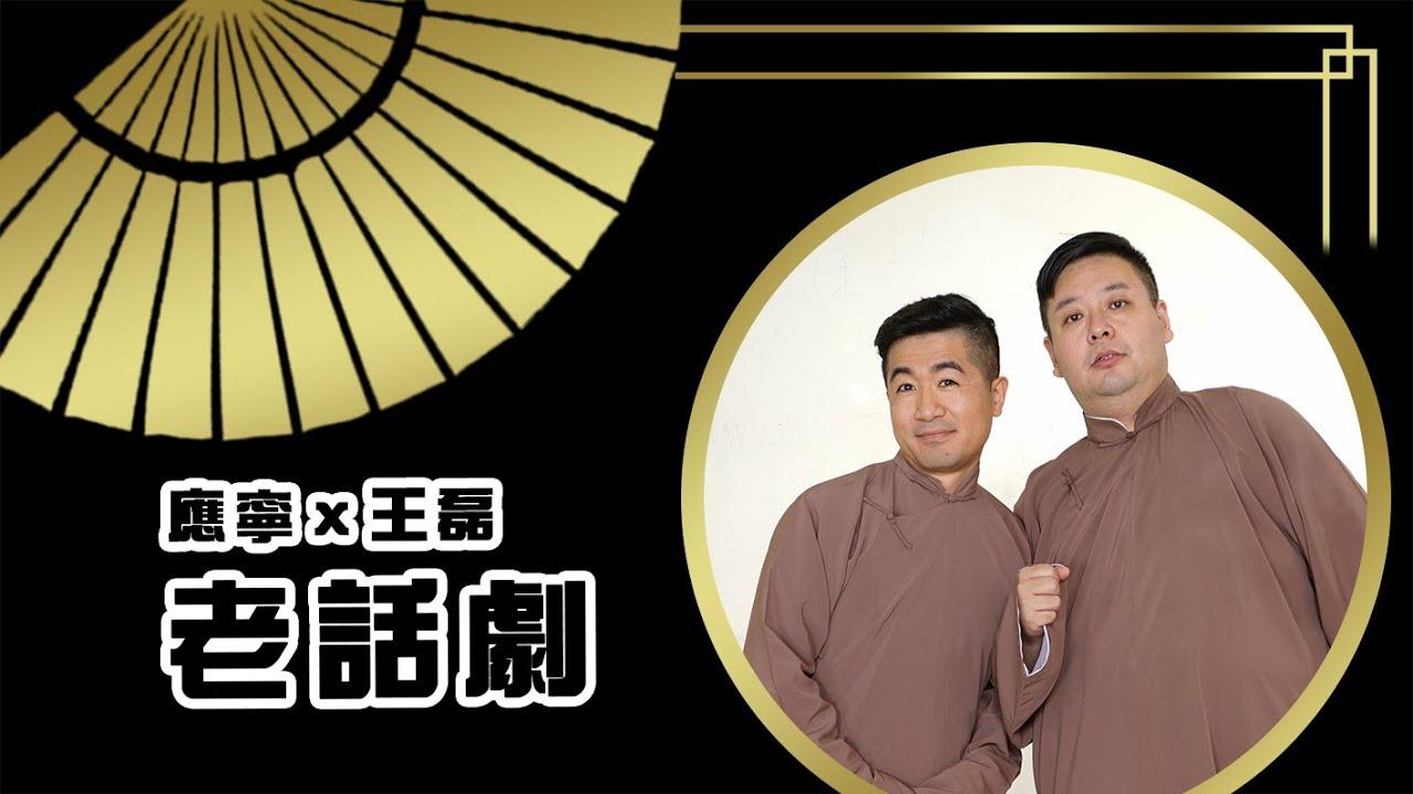 吳兆南相聲劇藝社 |老話劇(上) - YouTube