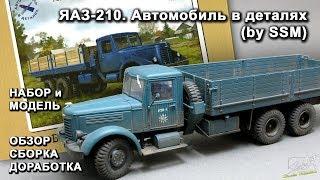ЯАЗ-210. Автомобиль в деталях (by SSM). Обзор. Сборка. Доработка.