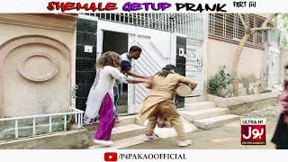 | Shemale Getup Prank Part 2 | By Ahmed & Farrukh In | P4 Pakao | 2019