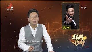 《经典传奇》国民硬汉吴京:爆红背后的起起落落  20191113