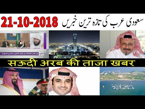 Saudi Arabia Latest News Today Urdu Hindi | 21-10-2018 | Saudi King Salman | Muhammad bin Slaman
