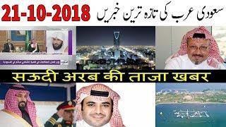 Saudi Arabia Latest News Today Urdu Hindi   21-10-2018   Saudi King Salman   Muhammad bin Slaman