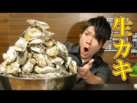 【大食い】生牡蠣10㎏超え⁈~牡蠣しゃぶ、生牡蠣盛り合わせ~