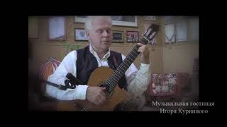 Алексей Сенин. Румба-Пиноколада