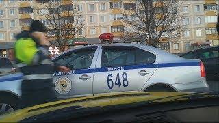 ГАИ 648 Минск. Проверка документов.