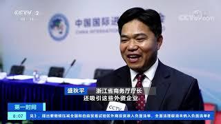 《第一时间》 20191108 2/2| CCTV财经