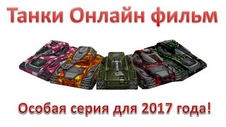 Танки Онлайн фильм - Особая серия для 2017 года! - Танки в Майнкрафте