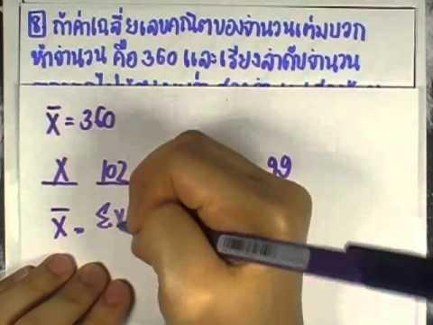 เลขกระทรวง พื้นฐาน ม.4-6 เล่ม3 : แบบฝึกหัด2.4 ข้อ08