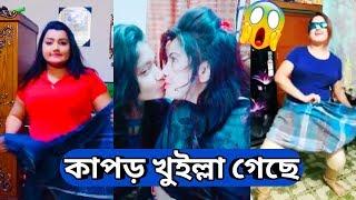 কাপড় খুইল্লা গেছে New TikTok Musically Funny Video | Best Bangla Comedy Videos 2018