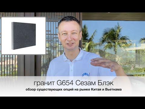 Обзор. Темно-серый гранит G654 Сезам Блэк (Sesame Black). Из Китая и Вьетнама. Сравнение образцов.