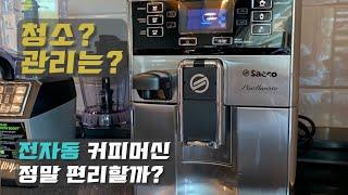 전자동 커피머신은 정말 편리하기만 할까? (Saeco …