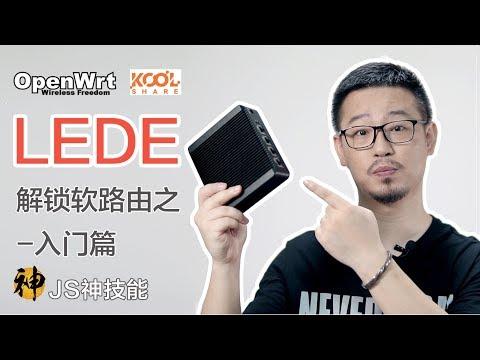 教你解锁软路由/安装LEDE软路由/一键安装软路由/手把手教你搭建自己的软路由入门设置(路由/软路由/软路由翻墙/软路由科学上网)