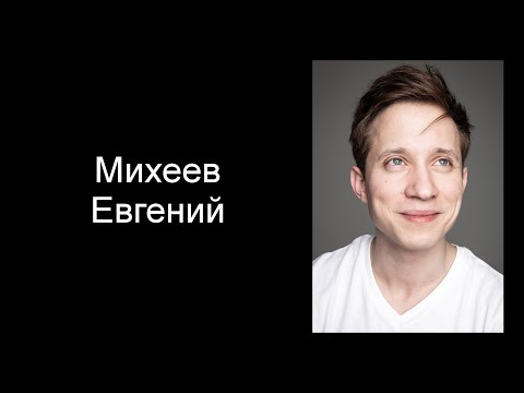 Михеев Евгений Шоурил 2019