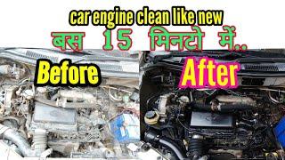 Car Engine cleaning tips.गाड़ी का इंजन कैसे साफ करें?