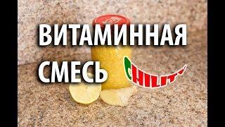 Имбирь, мед и лимон. Лучшая витаминная смесь для укрепления иммунитета!