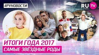 Итоги года 2017: самые звездные роды!