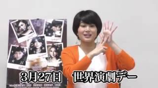 舞台「野良女」、公演まであと9日! 主演・佐津川愛美さんが毎日質問に...