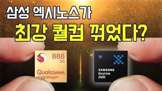 갤럭시S21 성능측정: 엑시노스2100 VS 스냅드래곤…