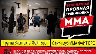 Смешанные единоборства. Клуб ММА. Тренировка ММА.UFC.  ФайтБРО - Москва, 4 филиала