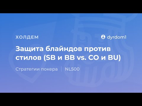 Защита блайндов против стилов (SB и BB Vs. CO и BU) от Dyrdom1