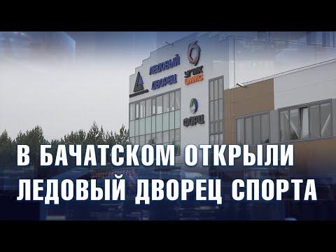 В поселке Бачатский открыли Ледовый дворец спорта