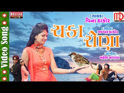 Chaka Rona (Video Song HD) | Vina Thakor | Gabbar Thakor | Superhit Gujarati Song 2017