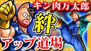 【マッスルショット】初心者必見のキン肉万太郎の絆アップ道場で絆MAXをゲット【GameMarket】