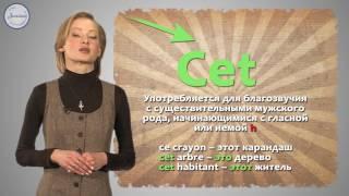 Французский 6 класс. Adjectifs démonstratifs.  Указательные прилагательные.
