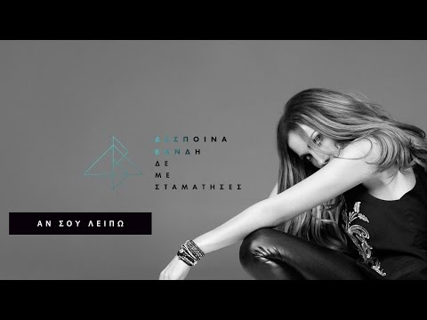 Δέσποινα Βανδή - Αν Σου Λείπω   Despina Vandi - An Sou Leipo (Official Lyric Video HQ)