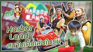harborland-สนามเด็กเล่นในร่ม-patnapapa