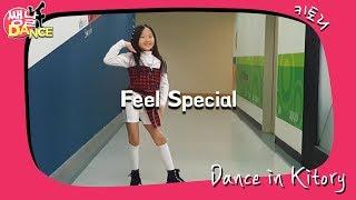 [쌩 날 Dance] 키즈댄스 트와이스(TWICE) - Feel Special (정예영)