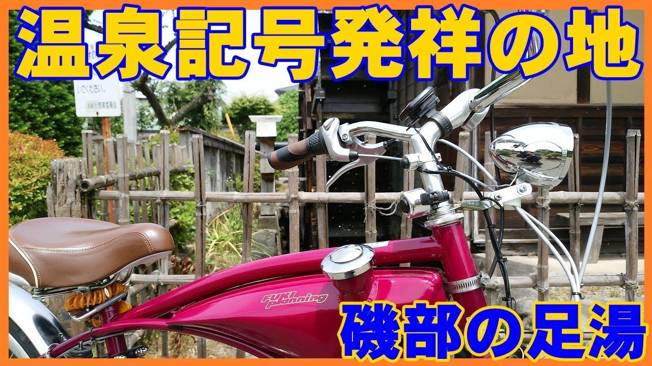 温泉記号発祥の地 磯部の足湯 フキプランニング Moped Bike FK310ポタリング