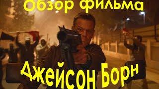 Джейсон Борн. Jason Bourne. Обзор фильма. 5 фильмов о Борне - перебор?