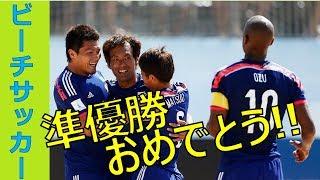 【ビーチサッカー】準優勝おめでとう!日本代表の得失点シーン集【バラトンカップ】
