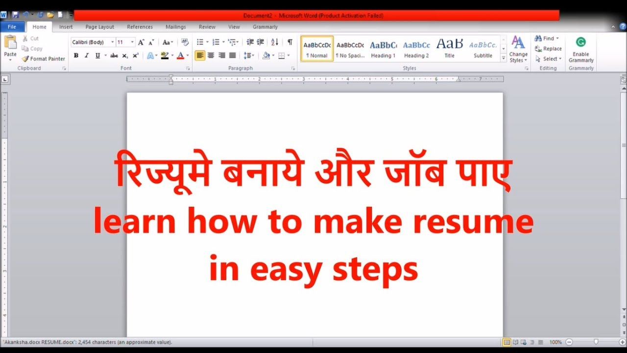how to make easy resume hindi ms word by computer digest