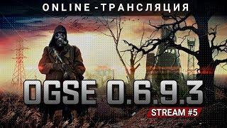 S.T.A.L.K.E.R.: OGSE 0.6.9.3 - Темная Лощина [Stream 5]