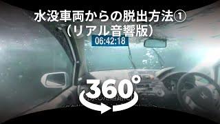 突然のゲリラ豪雨。冠水した道路に車が入り、水没してしまう事故が全国...