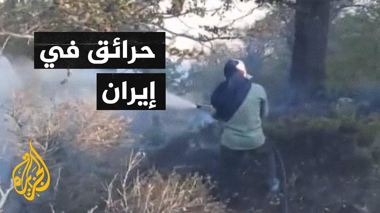 إيران.. استمرار الجهود لإخماد حرائق في غابات في محافظة كلستان شمالي البلاد