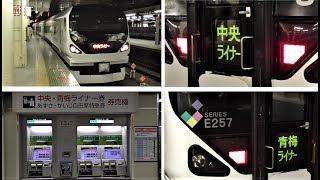 【2019年3月廃止】中央線・青梅線「中央ライナー」「青梅ライナー」 thumbnail