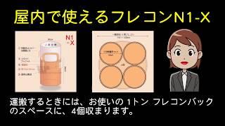 屋内で使えるドラム缶大フレコンバックN1-X、1分動画セミナー