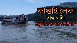 কাপ্তাই লেক || Kaptai Lake || Exclusive 4K Video || Beautiful Bangladesh || Rangamati || Concord TM