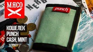 Кошелек Punch - Cash, Mint. Обзор(Купить кошелек Punch - Cash, Mint - https://new.vk.com/market-9021942?w=product-9021942_488 Похожие товары ..., 2016-08-24T07:32:14.000Z)