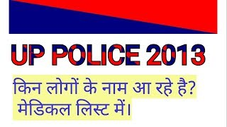 UP Police notification 2013