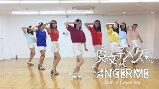 今回はアンジュルムの『魔女っ子メグちゃん』を踊ってみました! スケジ...