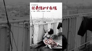 (秘)色情めす市場 thumbnail
