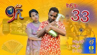 Ethiopia: ዘጠነኛው ሺህ ክፍል 33 - Zetenegnaw Shi sitcom drama Part 33