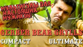 Мультитул Gerber Bear Grylls Compact и Ultimate обзор от Remesloff, Tatet.ua и Tatet.ru