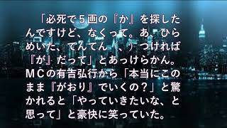 【悲報】大原かおり、大原「がおり」に改名か 大原かおり 検索動画 24